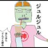 サブカル妖怪ほぼ4コマ劇場-327話アイキャッチ
