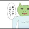 サブカル妖怪ほぼ4コマ劇場-335話アイキャッチ