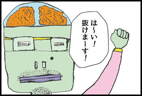 サブカル妖怪ほぼ4コマ劇場-337話アイキャッチ