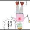 サブカル妖怪ほぼ4コマ劇場-330話アイキャッチ