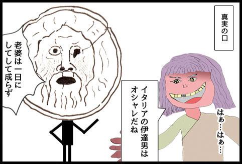 サブカル妖怪ほぼ4コマ劇場-347話アイキャッチ