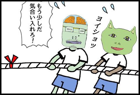 サブカル妖怪ほぼ4コマ劇場-334話アイキャッチ