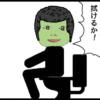 サブカル妖怪ほぼ4コマ劇場-348話アイキャッチ