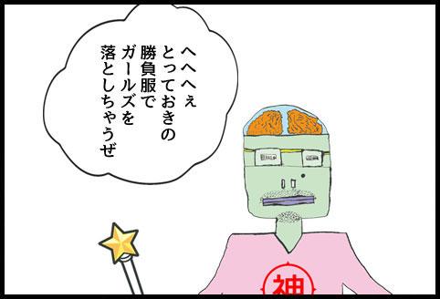 サブカル妖怪ほぼ4コマ劇場-336話アイキャッチ