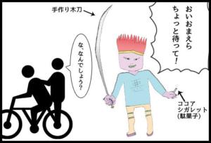 サブカル妖怪ほぼ4コマ劇場-342話アイキャッチ