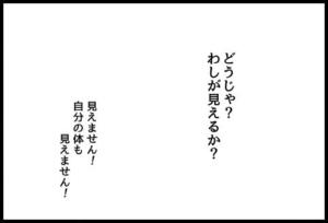 サブカル妖怪ほぼ4コマ劇場-345話アイキャッチ