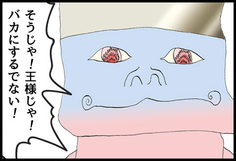 サブカル妖怪ほぼ4コマ劇場-339話アイキャッチ