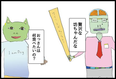 サブカル妖怪ほぼ4コマ劇場-351話アイキャッチ