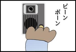 サブカル妖怪ほぼ4コマ劇場-328話アイキャッチ