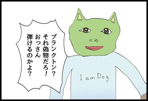 サブカル妖怪ほぼ4コマ劇場-331話アイキャッチ
