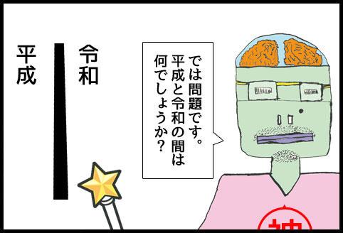 サブカル妖怪ほぼ4コマ劇場-350話アイキャッチ