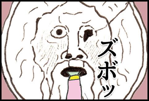 サブカル妖怪ほぼ4コマ劇場-341話アイキャッチ