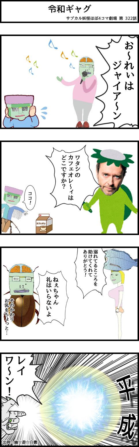 サブカル妖怪ほぼ4コマ劇場-322話 令和ギャグ