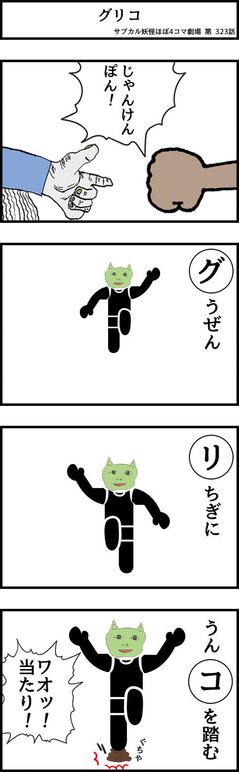 サブカル妖怪ほぼ4コマ劇場-323話 グリコ
