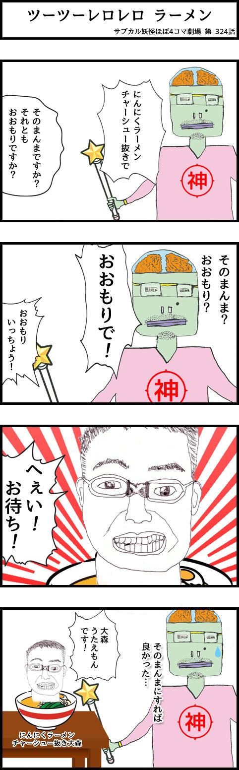 サブカル妖怪ほぼ4コマ劇場-324話 ツーツーレロレロ ラーメン
