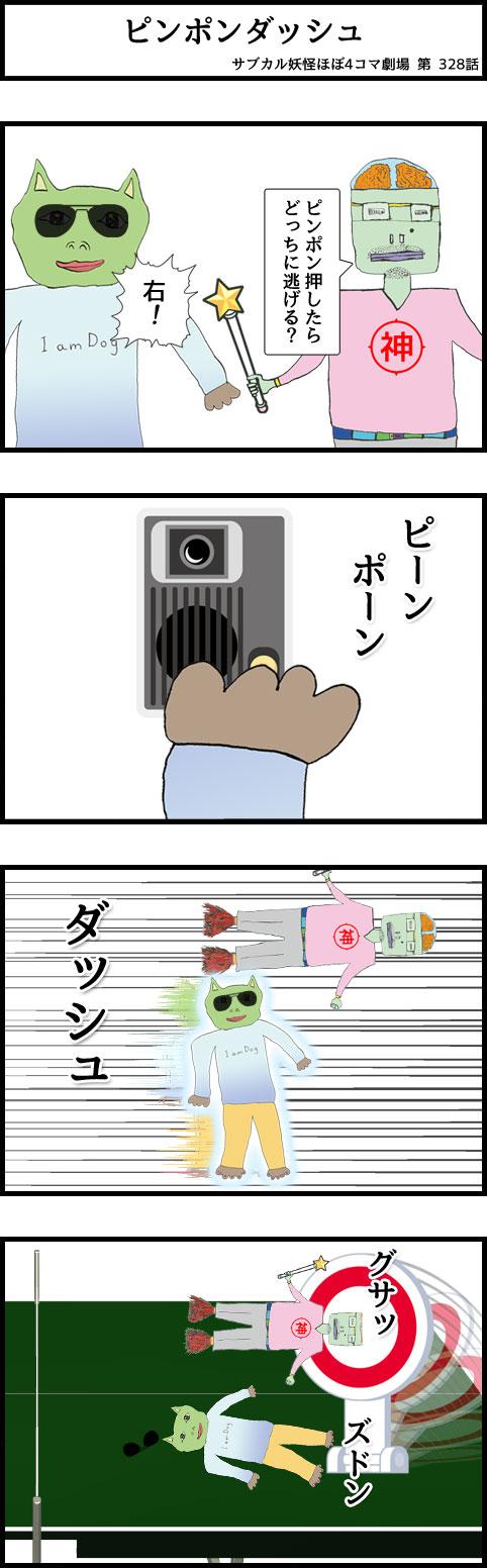 サブカル妖怪ほぼ4コマ劇場-328話 ピンポンダッシュ
