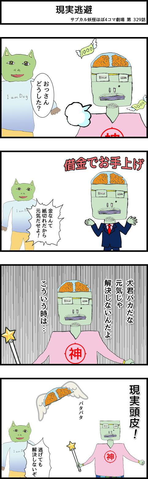サブカル妖怪ほぼ4コマ劇場-329話 現実逃避