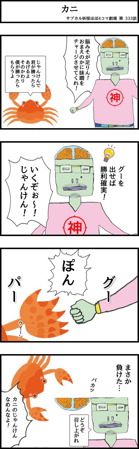 サブカル妖怪ほぼ4コマ劇場-333話 カニ