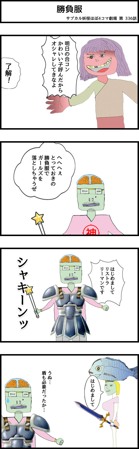 サブカル妖怪ほぼ4コマ劇場-336話 勝負服