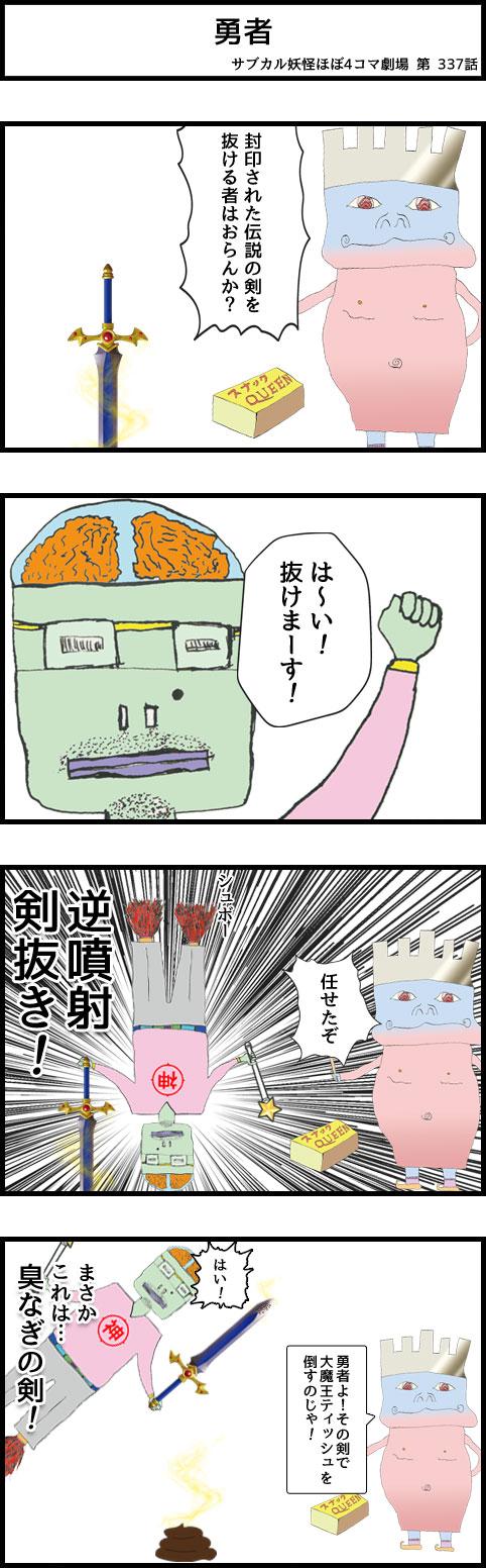 サブカル妖怪ほぼ4コマ劇場-337話 勇者