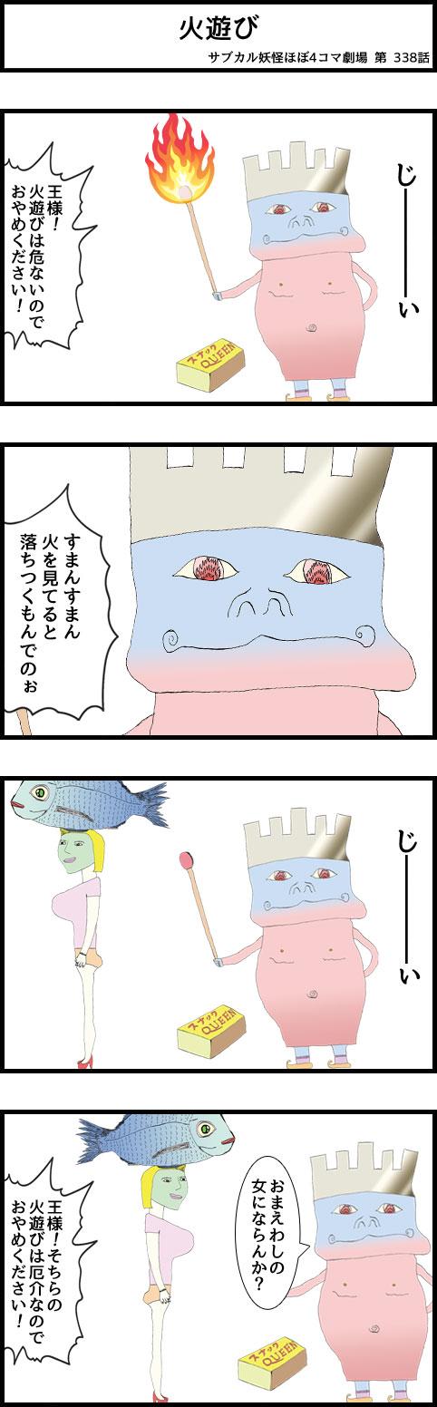 サブカル妖怪ほぼ4コマ劇場-338話 火遊び