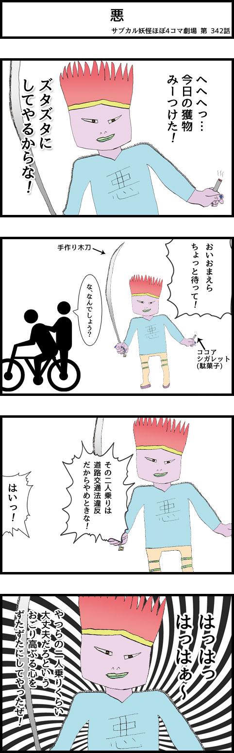 サブカル妖怪ほぼ4コマ劇場-342話 悪