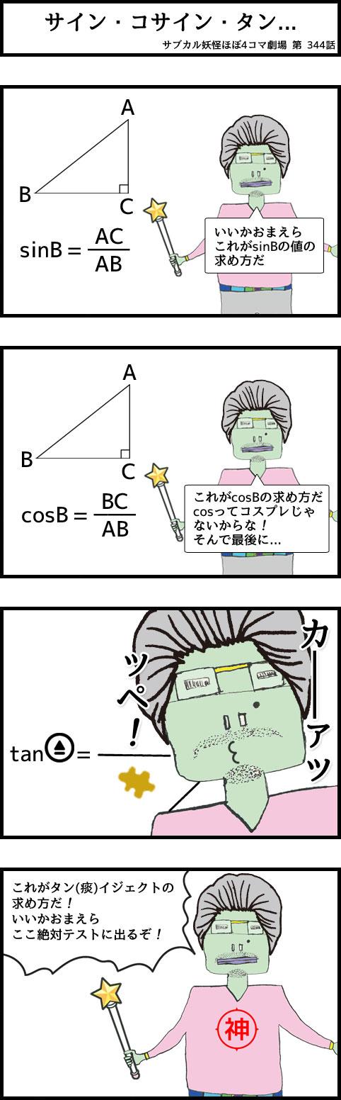 サブカル妖怪ほぼ4コマ劇場-344話 サイン・コサイン・タン...