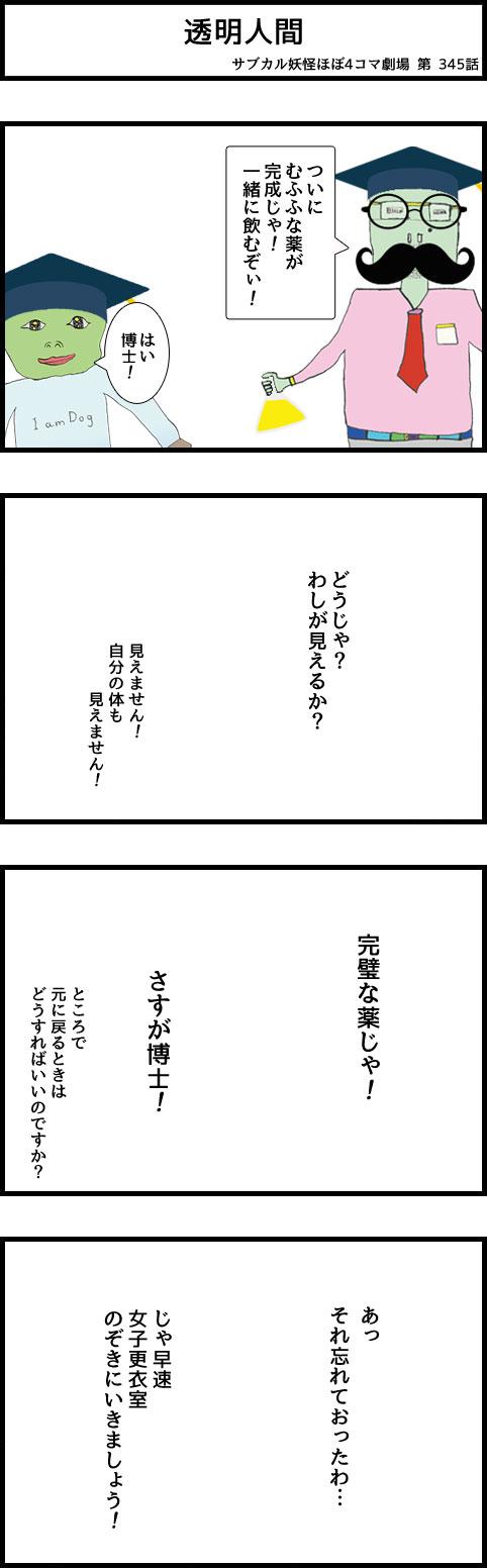サブカル妖怪ほぼ4コマ劇場-345話 透明人間