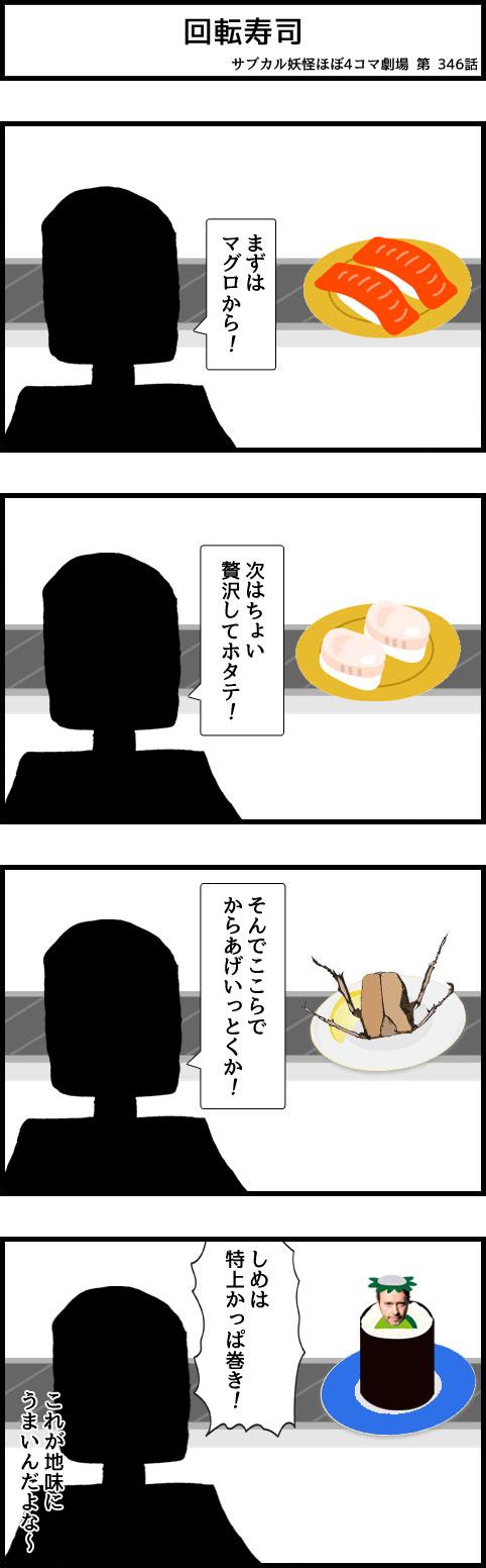 サブカル妖怪ほぼ4コマ劇場-346話 回転寿司