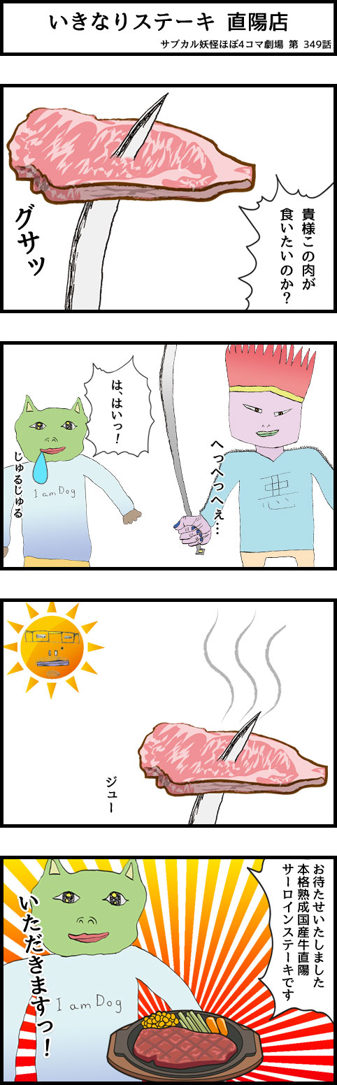 サブカル妖怪ほぼ4コマ劇場-349話 いきなりステーキ 直陽店