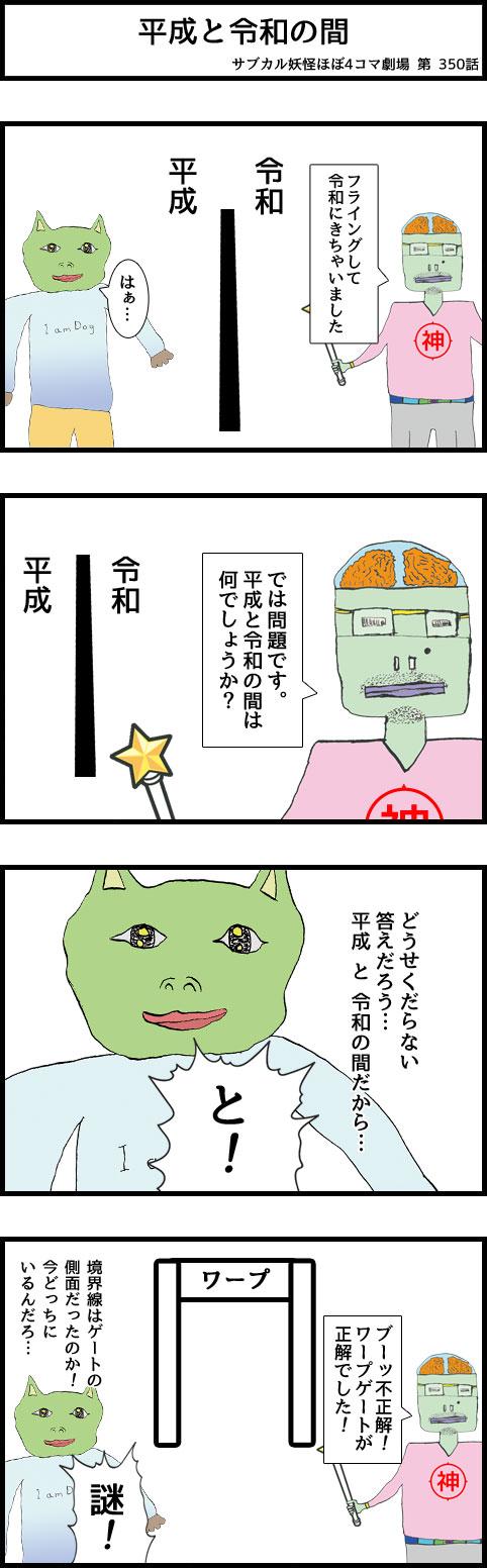 サブカル妖怪ほぼ4コマ劇場-350話 平成と令和の間