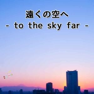 遠くの空へ アイキャッチ