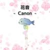 #8 花音 - Canon - アイキャッチ