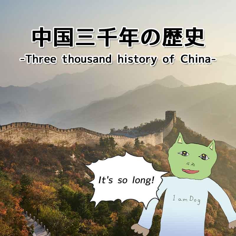 無料音源 #5 中国三千年の歴史 -Three thousand history of China-