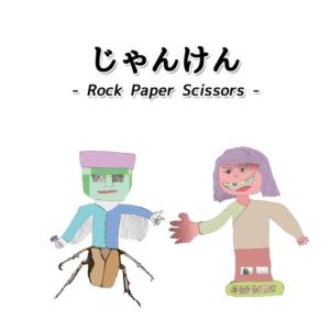 #7 じゃんけん -Rock Paper Scissors-