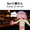 無料音源 #4 Barに婆さん -Granny at the bar-