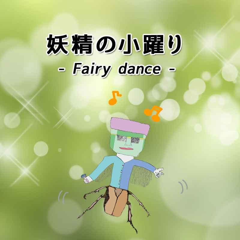 妖精の小躍りアイキャッチ