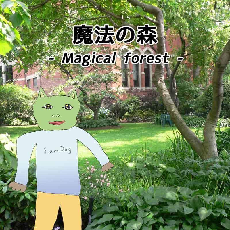 魔法の森 アイキャッチ