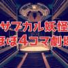サブカル妖怪 ほぼ4コマ劇場