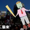 【サブカル妖怪】リストラリーマン、襲来!渋谷区民は避難せよ!